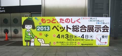 2013年ペット総合展示会.jpg