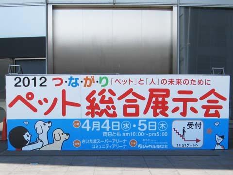 ペット総合展示会01.jpg