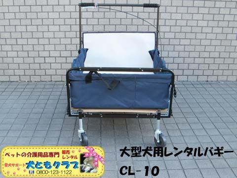 大型犬用ペットバギーCL-10 02.jpg