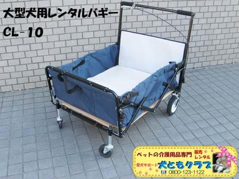 大型犬用ペットバギーCL-10 03.jpg
