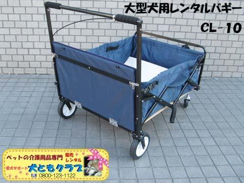 大型犬用ペットバギーCL-10 04.jpg