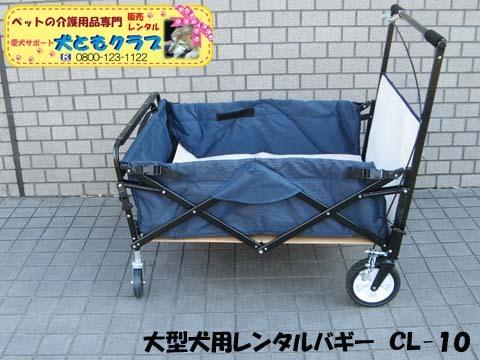 大型犬用ペットバギーCL-10 06.jpg