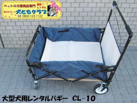 大型犬用ペットバギーCL-10 07.jpg