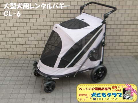 大型犬用レンタルペットバギーCL-6 01.jpg