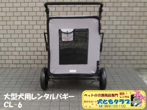 大型犬用レンタルペットバギーCL-6 04.jpg