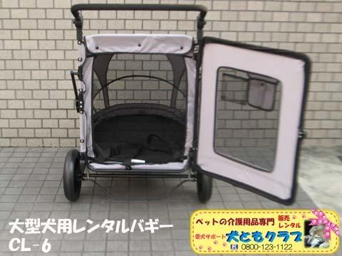 大型犬用レンタルペットバギーCL-6 05.jpg