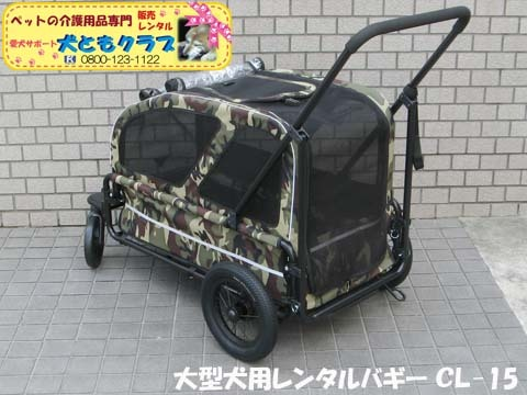 大型犬用レンタルペットバギー エアバギーキャリッジ迷彩柄03.jpg
