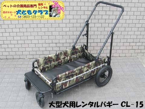 大型犬用レンタルペットバギー エアバギーキャリッジ迷彩柄05.jpg