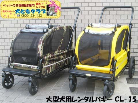 大型犬用レンタルペットバギー エアバギーキャリッジ迷彩柄07.jpg