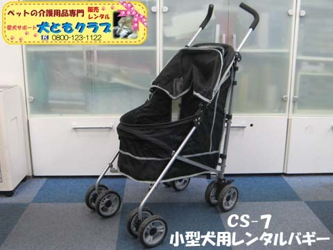 小型犬用レンタルペットカート リッチェルペットバギーラコット01.jpg