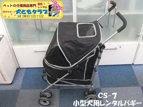 小型犬用レンタルペットカート リッチェルペットバギーラコット10.jpg