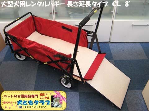 折りたたみ式ペットワゴン赤改延長犬ともマーク入り02.jpg