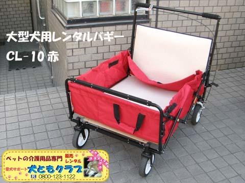 折りたたみ式レンタルペットワゴン赤幅拡張犬ともマーク付き01.jpg