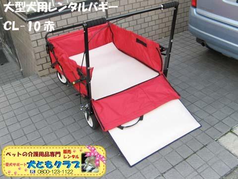 折りたたみ式レンタルペットワゴン赤幅拡張犬ともマーク付き02.jpg