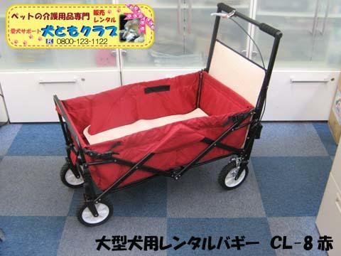 改造折り畳みペットワゴン赤スロープ付マーク入り01.jpg