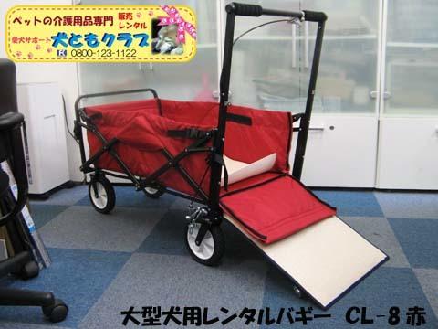 改造折り畳みペットワゴン赤スロープ付マーク入り02.jpg