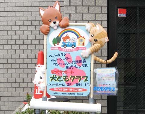 犬ともクラブ本社2012030103.jpg