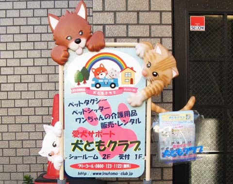 犬とも看板201212.jpg