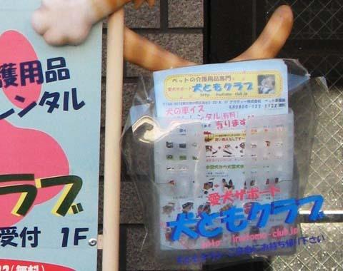 犬とも看板20121202.jpg