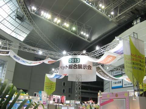 2013年ペット総合展示会2.jpg