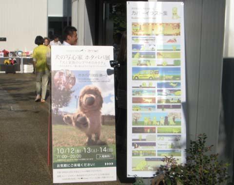 代官山GREEN DOGイベント2012101302.jpg