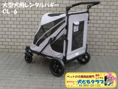 大型犬用レンタルペットバギーCL-6 03.jpg