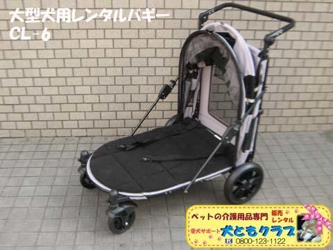 大型犬用レンタルペットバギーCL-6 07.jpg