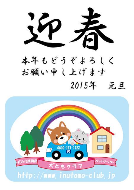 新春挨拶2015年犬とものコピー.jpg