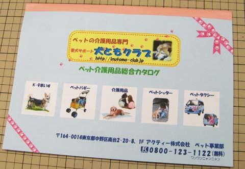 犬ともカタログ2012021401.jpg