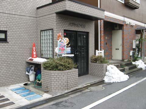 犬ともクラブ本社2012030102.jpg