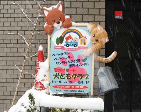 犬ともクラブ看板2012022901.jpg