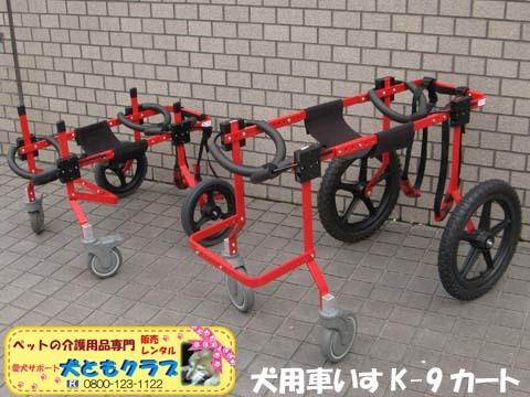 犬用車椅子K9カートXLサイズ2015031801.jpg