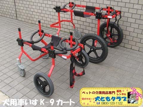 犬用車椅子K9カートXLサイズ2015031802.jpg