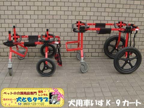 犬用車椅子K9カートXLサイズ2015031803.jpg