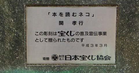 猫の石像読書する猫04.jpg